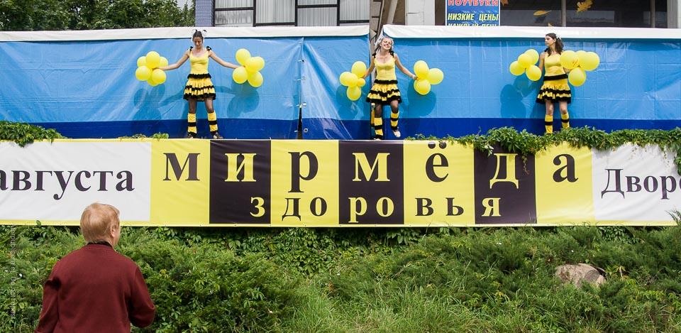 Honungsfestival